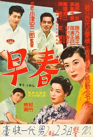 Theatrical release poster for Yasujirō Ozu's film 'Early Spring'