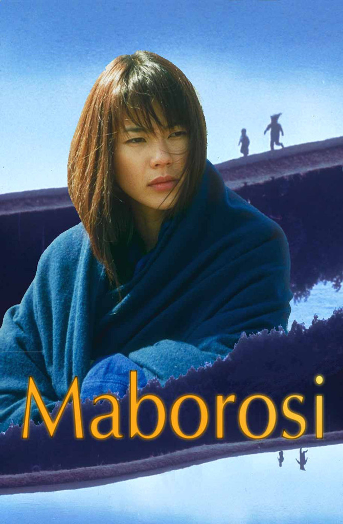 Maborosi movie poster featuring a woman in the foreground with the word 'Maborosi' stretched across the bottom of the poster